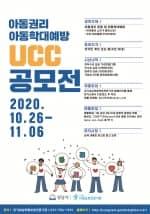S성남시, 아동 권리존중·학대예방 UCC 공모