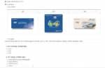 S성남사랑상품권 통합카드 '명칭, 디자인' 의견 수렴
