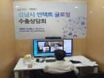 S성남시 올해 75개 중소기업 '해외시장 개척단' 운영