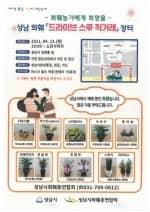 S성남시 13일 '화훼 드라이브 스루 직거래 장터' 연다