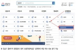 S성남시, 전국 첫 교통유발부담금 온라인 조회 창구 개설