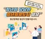 S성남시 청년정책 기본계획 59개 과제 추진…1996억원 투입