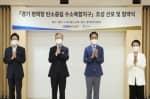 도, '평택항 탄소중립 수소복합지구' 조성 선포. 민관협력체계 구축